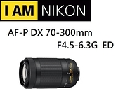 名揚數位 (分12/24期0利率) NIKON AF-P DX 70-300mm F4.5-6.3G ED 平輸 保固一年