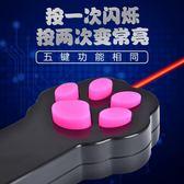 逗貓玩具激光棒 逗貓棒玩具激光燈逗貓激光筆紅外線貓咪玩具   可然精品鞋櫃