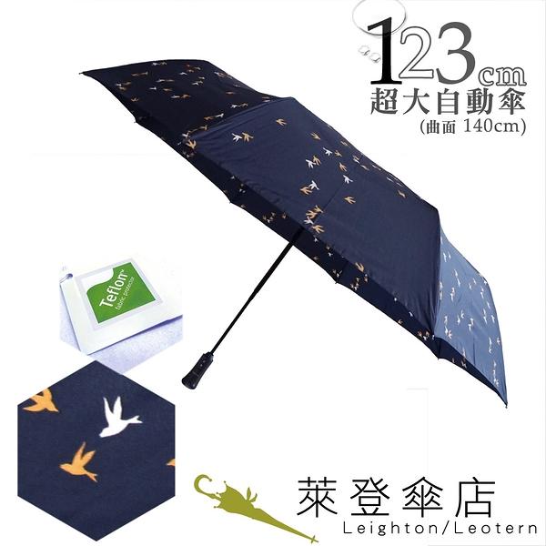 雨傘 萊登傘 防撥水 超大傘面 可遮三人 123cm自動傘 鐵氟龍 Leighton 和風飛鳥