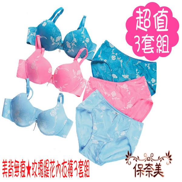 【免運】美背無痕玫瑰內衣褲(3套組)(保奈美)