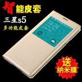 三星s5手機殼三星s5手機套三星galaxy s5後蓋翻蓋式g9008v保護套 滿千89折限時兩天熱賣