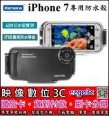 《映像數位》 Kamera 專用防水殼 40M  IPX8最高防水等級【iPhone 7 專用】 C