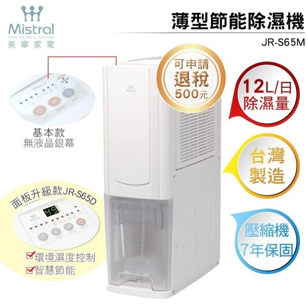 【一級能效 退稅500元】Mistral美寧 薄型節能除濕機 JR-S65M 白色