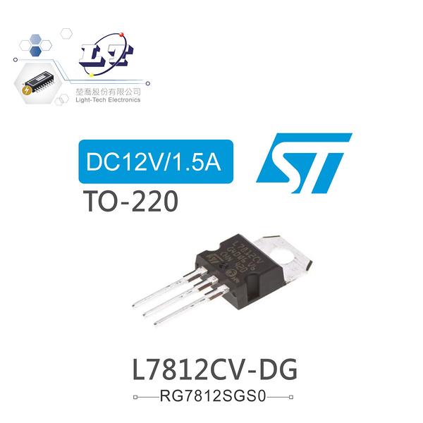 『堃喬』ST L7812CV-DG DC12V/1.5A 穩壓IC TO-220 雙規(dual gauge)『堃邑Oget』