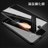 蘋果 iPhone11 Pro Max XS XR iPhoneX i8 Plus i7 Plus I6S 滿版鋼化膜 玻璃貼 保護貼 滿版玻璃貼
