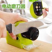 電動磨刀器磨刀石 磨剪刀菜刀工具 家用多功能磨刀機砂 任選1件享8折
