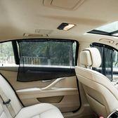 汽車用遮陽擋車內網紗防曬隔熱窗簾通用型吸盤式    樂活生活館