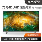 送壁掛安裝 分期零利率 SONY 索尼 KD-75X8000H 75吋 智能液晶電視 超薄背光 4K HDR 75X8000H