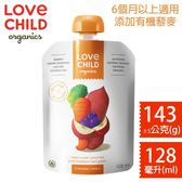 Love Child 加拿大寶貝泥 均衡寶系列128ml-蘋果、甘藷、紅蘿蔔、藍莓LC00104[衛立兒生活館]