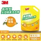 3M 長效型天然酵素洗衣精—綠野暖陽香氛...
