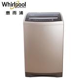 Whirlpool惠而浦 13KG 直驅變頻直立洗衣機 WV13DG 送基本安裝+舊機回收