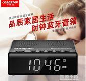 MX-19無線藍芽音箱低音炮時鐘音響插卡收音機QM 藍嵐