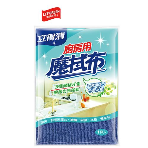 【立得清】魔拭布抹布  廚房清潔抹布 大尺寸(1條/包x6)