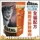 ◆MIX米克斯◆加拿大BOREAL.無穀...