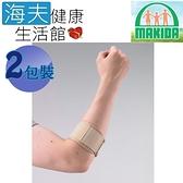 MAKIDA四肢護具(未滅菌)【海夫健康生活館】自黏式 網球肘 雙包裝(308-1)