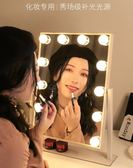 網紅鏡子化妝鏡臺式led燈桌面帶燈泡大號家用少女宿舍補光梳妝鏡 潮流衣舍