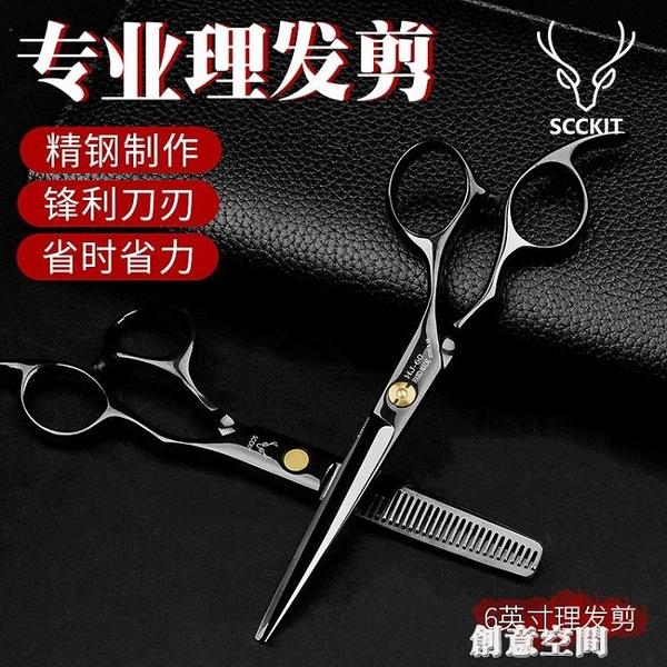 發型師理發剪美發剪平牙剪打薄剪專業剪頭發神器自己剪家用套裝 創意新品