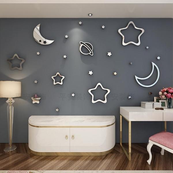 星星3D立體牆貼紙ins自黏宿舍寢室布置兒童房頂臥室牆面裝飾貼畫