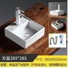 (方盆285*285) 臺上盆家用衛生間臺上洗手盆水盆小型單盆陽臺小號臺盆