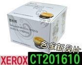 [含稅含全新晶片] 富士全錄Fuji Xerox全新碳粉匣 2200張 P205B / M205B / 205B / 305B / M205F ~黑色 CT201610
