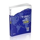 POINT國際關係解題書(附加影音)(外交特考)FD08