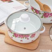 燉鍋琺瑯搪瓷鍋大容量26cm湯鍋電磁爐燃氣通用家用雙耳燉鍋燒鍋LX 【時尚新品】
