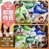 (即期商品) 日本進口 AGF Blendy CAFE LATORY膠囊濃縮咖啡 #有糖