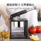 不銹鋼手動榨汁機手壓壓榨機擠水果炸石榴汁器果汁機家用榨西瓜汁 橙子精品