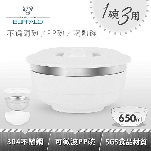 【牛頭牌】藏王饌。304不鏽鋼隔熱碗/650ML(★京都白)