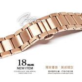 完全計時手錶館│豪邁型男必備 18mm 進口精緻拋光 實心316L鋼帶/不鏽鋼錶帶  玫瑰金 亮面