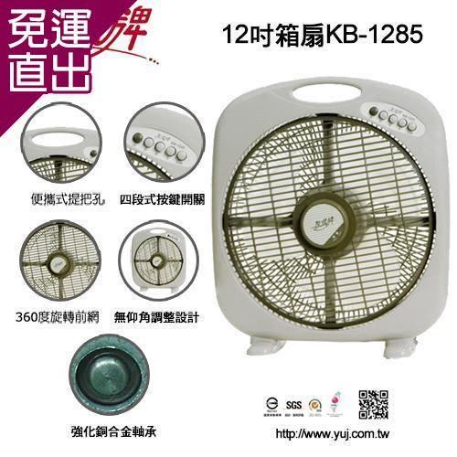 友情牌友情12吋箱扇KB-1285(銅合金軸承、耐磨)【免運直出】