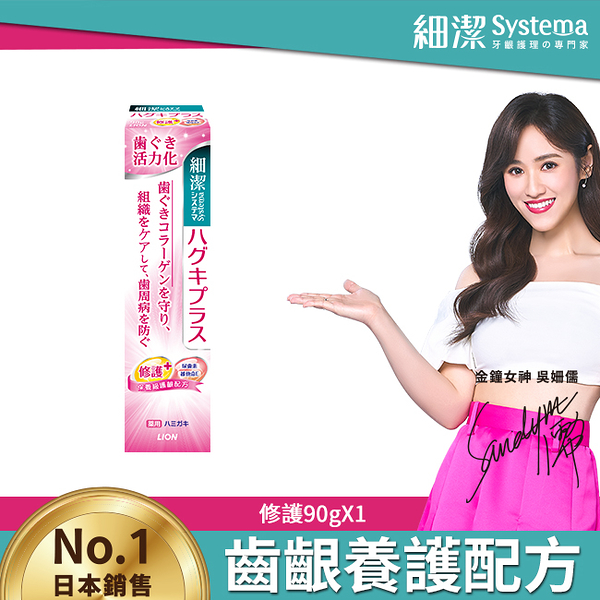 日本獅王細潔適齦佳牙膏(修護plus) 90g
