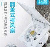 抽風機 廚房排氣扇10寸家用強力排風扇工業高速抽風機窗式油煙換氣扇250 LX 新品特賣