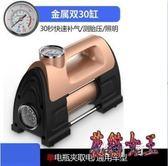 車載打氣泵 充氣泵雙缸大功率12V高壓小轎車汽車打氣泵 BF8912【花貓女王】