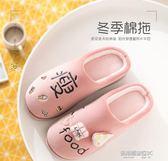 棉拖棉拖鞋女居家冬季室內可愛情侶保暖家居家用室內男秋冬天棉鞋  凱斯盾數位3c