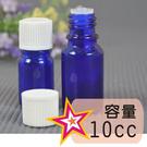 精油瓶平蓋式10cc-茶色/藍色 [33106] ◇瓶瓶罐罐容器分裝瓶◇