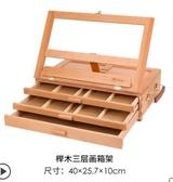 櫸木抽屜木質畫架畫盒桌面油畫箱