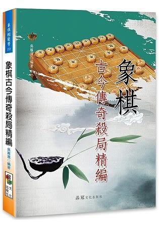 象棋古今傳奇殺局精編