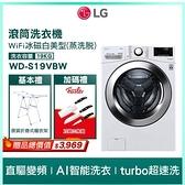 【南紡購物中心】【豪禮加碼送】LG樂金 19公斤 滾筒 蒸洗脫 洗衣機 WD-S19VBW