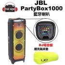 [贈充氣床墊] JBL 藍牙喇叭 PartyBox 1000 無線 藍牙 喇叭 DJ 電音板 重低音 派對 USB播放 公司貨