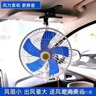 车载风扇 車載風扇12v24v大貨車小車風扇大風強力三輪車工程車靜音車用風扇
