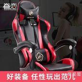 眷戀電腦椅家用辦公椅可躺wcg游戲座椅網吧競技LOL賽車椅子電競椅
