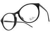 RayBan 光學眼鏡 RB5371F 2000 (黑) 都會圓框款 # 金橘眼鏡