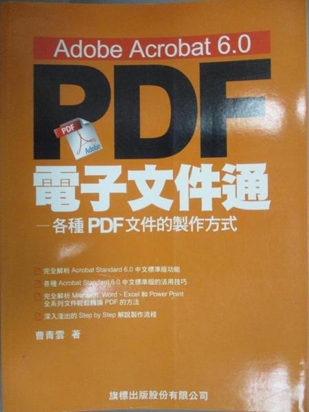 【書寶二手書T8/電腦_YFB】Adobe Acrobat 6.0 PDF 電子文件通-各種 PDF 文件的製作方式_曹