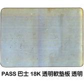 巴士18K透明軟墊板