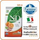 WDJ★Farmina   法米納頂級無穀挑嘴成犬-鯡魚甜橙-小顆粒OD1- 800g  原(GD-4)