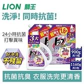 日本獅王 LION 抗菌濃縮洗衣精900g+補充包1160gX3