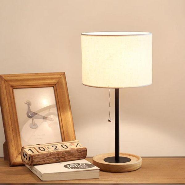 檯燈 北歐原木臥室床頭臺燈創意藝客廳書房布藝日式實木質裝飾臺燈