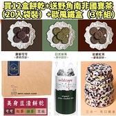 狂殺促銷每盒只要179元~台灣手工製作 低卡美身豆渣餅乾(可可/紅茶/芝麻/抹茶)任選4盒送歐風鐵盒