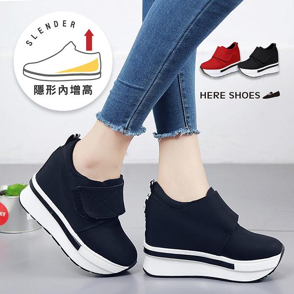 [Here Shoes]休閒鞋-運動風顯高長腳布面魔鬼氈穿拖5CM厚底3.5CM內增高鞋─KDA06